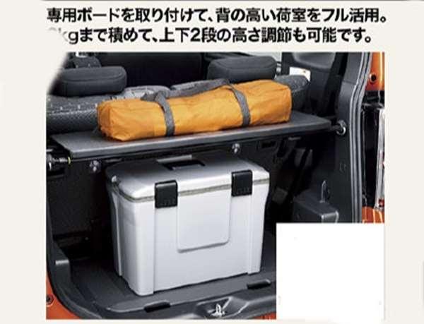 『ウェイク』 純正 LA700S LA710S ラゲージボード(テーブル用脚なし)のみ ※ユーティリティフックAは別売 パーツ ダイハツ純正部品 固定収納 板 荷室 オプション アクセサリー 用品