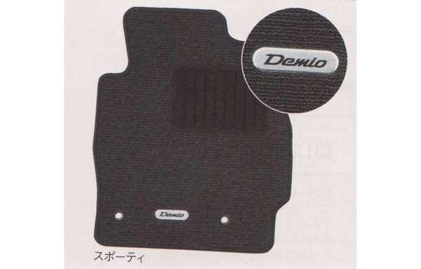 『デミオ』 純正 DE5FS DE3FS DE3AS フロアマット(スポーティ) パーツ マツダ純正部品 フロアカーペット カーマット カーペットマット DEMIO オプション アクセサリー 用品