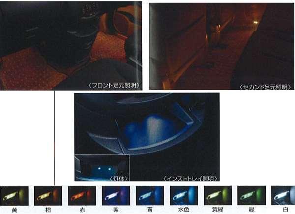 『ラフェスタ』 純正 B30 NB30 マジカルイルミネーション(インストトレイ照明+フロント/セカンド足元照明)(フットウエル機能付) パーツ 日産純正部品 ホルダー部分 ライト 照明 LAFESTA オプション アクセサリー 用品