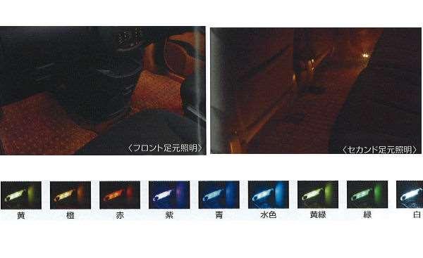 『ラフェスタ』 純正 B30 NB30 マジカルイルミネーション(フロント/セカンド足元照明)(フットウエル機能付) パーツ 日産純正部品 ホルダー部分 ライト 照明 LAFESTA オプション アクセサリー 用品