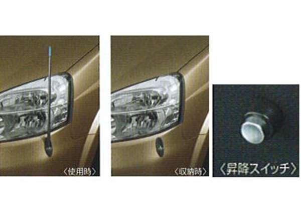 『ラフェスタ』 純正 B30 NB30 電動格納式ネオントロール(フルオートタイプ昇降スイッチ付) パーツ 日産純正部品 LAFESTA オプション アクセサリー 用品