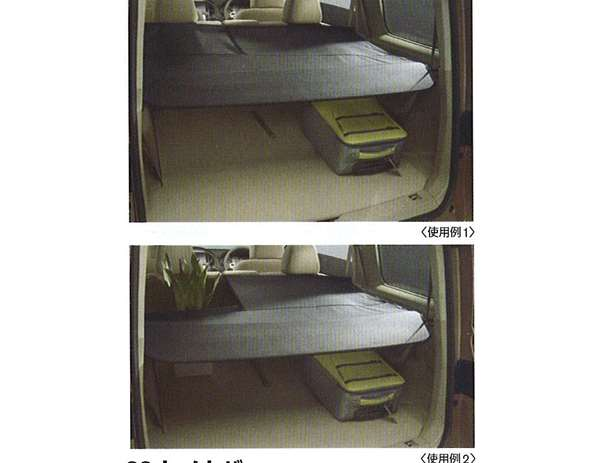 『ラフェスタ』 純正 B30 NB30 トノカバー パーツ 日産純正部品 LAFESTA オプション アクセサリー 用品