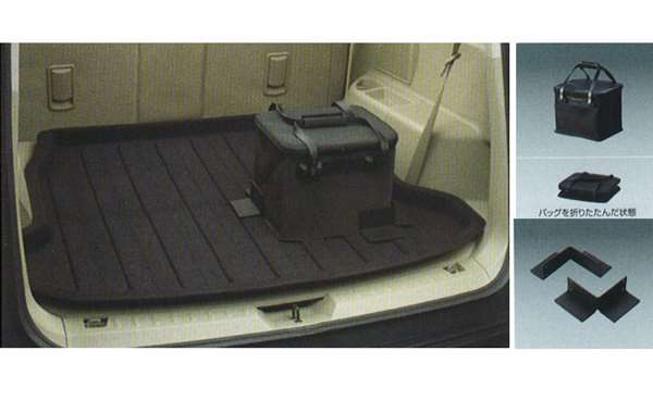 『ラフェスタ』 純正 B30 NB30 ラゲッジシステム「トレイセット」(ラゲッジトエイ+パーティション+防水バッグ) パーツ 日産純正部品 荷室 トレー ラゲージ LAFESTA オプション アクセサリー 用品