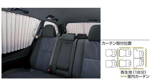 『エスティマ』 純正 AHR20 ACR50 ACR55 室内カーテン(一重)フォーマルプリーツ パーツ トヨタ純正部品 目隠し 日除け スモーク estima オプション アクセサリー 用品