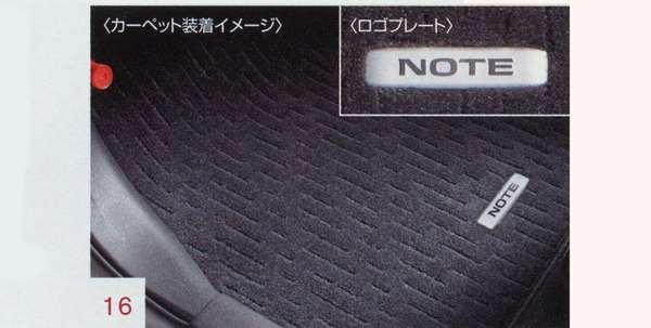『ノート』 純正 E12 フロアカーッペット パーツ 日産純正部品 NOTE オプション アクセサリー 用品