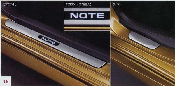 『ノート』 純正 E12 キッキングプレート ※SRSカーテンエアバックシステム無車 HRUP1 パーツ 日産純正部品 スカッフプレート ステップ 保護 NOTE オプション アクセサリー 用品