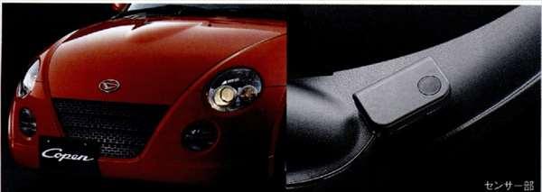 コペン 今季も再入荷 純正 L880K オートライト 正規取扱店 パーツ ダイハツ純正部品 copen アクセサリー オプション 用品