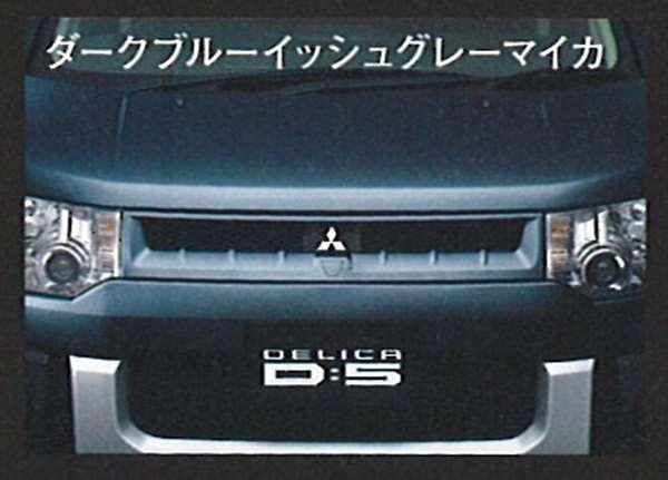 『デリカ』 純正 CV5 スポーティグリル パーツ 三菱純正部品 DELICA オプション アクセサリー 用品