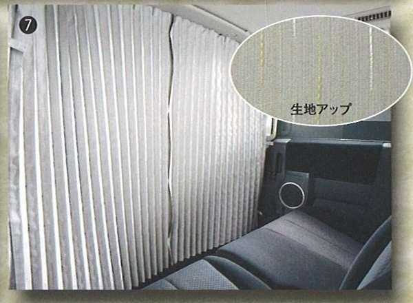 『デリカ』 純正 CV5 パーティションカーテン(ジャガード生地) パーツ 三菱純正部品 DELICA オプション アクセサリー 用品