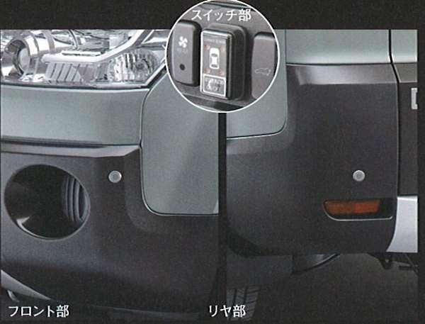 【デリカ】純正 CV5 コーナーセンサー パーツ 三菱純正部品 DELICA オプション アクセサリー 用品