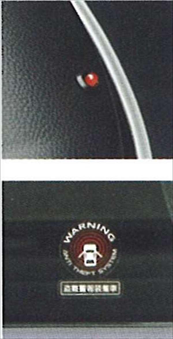 『ランディ』 純正 SC25 SNC25 カーアラーム(盗難警報装置) パーツ スズキ純正部品 landy オプション アクセサリー 用品