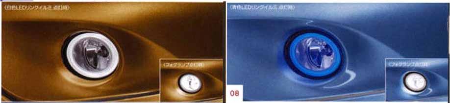 『ノート』 純正 E12 NE12 リングイルミフォグ パーツ 日産純正部品 NOTE オプション アクセサリー 用品