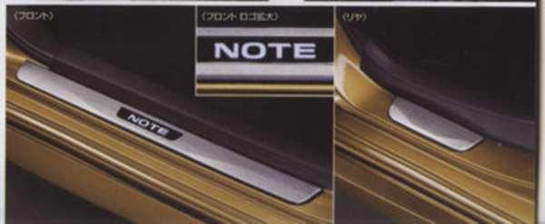 『ノート』 純正 E12 NE12 キッキングプレート ※SRSカーテンエアバックシステム無車用 HRUP1 パーツ 日産純正部品 スカッフプレート ステップ 保護 NOTE オプション アクセサリー 用品