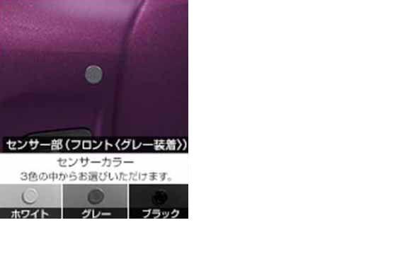 『ラクティス』 純正 NCP120 コーナーセンサー フロントリヤ(センサーキット) パーツ トヨタ純正部品 危険察知 接触防止 セキュリティー ractis オプション アクセサリー 用品
