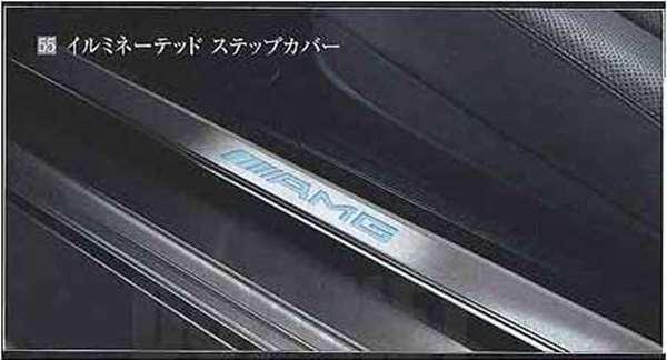 CLクラス AMGイルミネーテッドステップカバーのブルーイルミネーション ベンツ純正部品 CLクラス パーツ c216 パーツ 純正 ベンツ ベンツ純正 ベンツ 部品 オプション カバー 送料無料