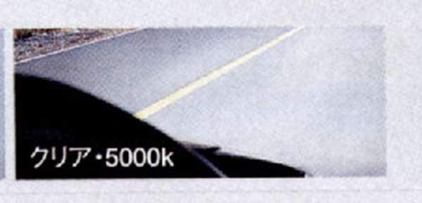 『アクセラ』 純正 BL5FW BLEFW BLEAW スーパーキセノンビーム(クリア5000K)2個セット パーツ マツダ純正部品 axela オプション アクセサリー 用品