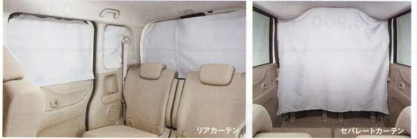 『NBOX』 純正 JF1 カーテン (リヤカーテン) パーツ ホンダ純正部品 目隠し 日除け オプション アクセサリー 用品