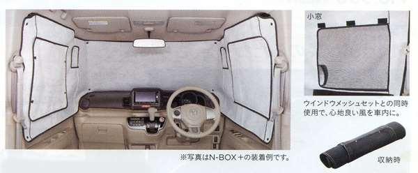 『NBOX』 純正 JF1 プライバシーシェード パーツ ホンダ純正部品 オプション アクセサリー 用品