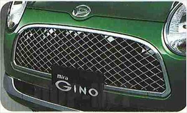 『ミラジーノ』 純正 L650S L660S フロントメッシュグリル パーツ ダイハツ純正部品 メッキ カスタム エアロパーツ miragino オプション アクセサリー 用品
