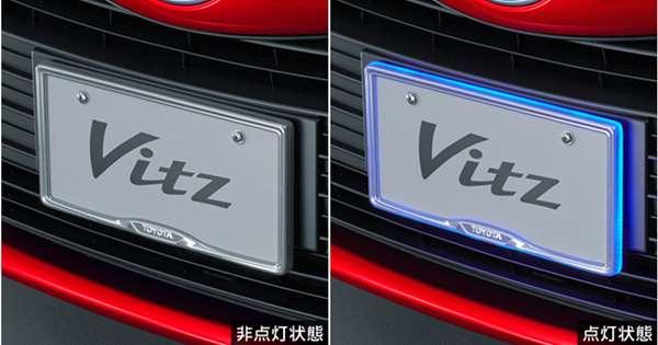 『ヴィッツ』 純正 NHP130 NSP130 KSP130 ナンバーフレームイルミネーション(フロント) パーツ トヨタ純正部品 メッキ ナンバープレートリム ナンバーリム ナンバー枠 オプション アクセサリー 用品