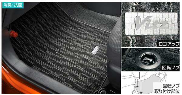 『ヴィッツ』 純正 NHP130 NSP130 KSP130 フロアマット(デラックス)ブラック パーツ トヨタ純正部品 フロアカーペット カーマット カーペットマット オプション アクセサリー 用品