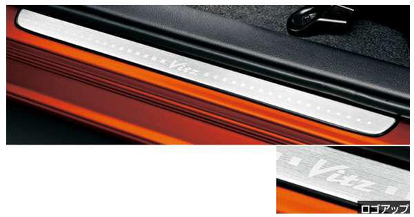 『ヴィッツ』 純正 NHP130 NSP130 KSP130 スカッフプレート(ステンレス)(フロント左右/2枚) パーツ トヨタ純正部品 ステップ 保護 プレート オプション アクセサリー 用品