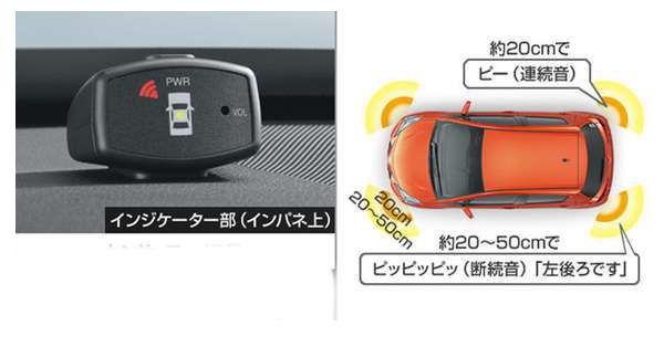 『ヴィッツ』 純正 NHP130 NSP130 KSP130 コーナーセンサー用のボイス4センサーのみ ※センサーキットは別売 パーツ トヨタ純正部品 危険通知 接触防止 障害物 オプション アクセサリー 用品