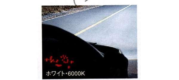 『ロードスター』 純正 NCEC スーパーキセノンビーム(ホワイト6000k)2個セット パーツ マツダ純正部品 Roadster オプション アクセサリー 用品