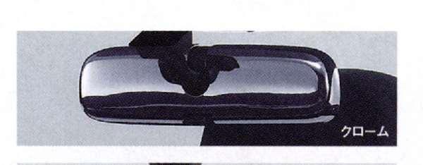 『ロードスター』 純正 NCEC ルームミラーカバー(クローム) パーツ マツダ純正部品 Roadster オプション アクセサリー 用品