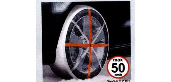 『ロードスター』 純正 NCEC オートソック 215/40R18タイヤ用 パーツ マツダ純正部品 雪 凍結 スノー Roadster オプション アクセサリー 用品