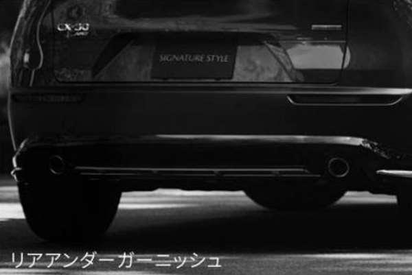 『CX-30』 純正 DMEP DM8P DMFP アンダーガーニッシュのリヤのみ ※バックプライマー、ラバーシール、ブラケットは別売 パーツ マツダ純正部品 オプション アクセサリー 用品