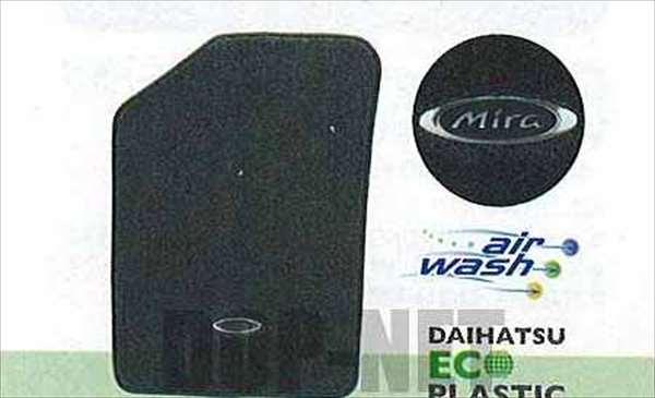 『ミラ』 純正 S321G S331G 高級カーペットマット(ダイハツエコプラスチック)グレー パーツ ダイハツ純正部品 フロアカーペット カーマット カーペットマット mira オプション アクセサリー 用品