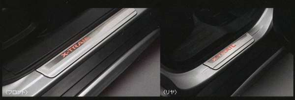 『エクストレイル』 純正 T32 キッキングプレート パーツ 日産純正部品 X-TRAIL オプション アクセサリー 用品