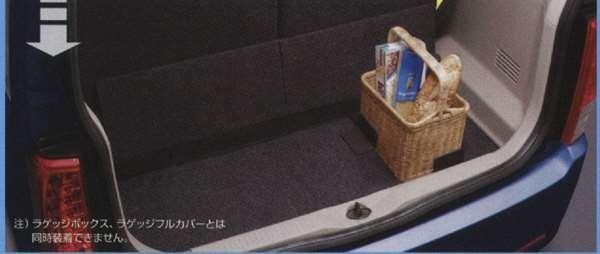 『オッティ』 純正 H92W ラゲッジシステム「カーペットセット」 パーツ 日産純正部品 ラゲッジカーペット ラゲージカーペット ラゲージマット OTTI オプション アクセサリー 用品