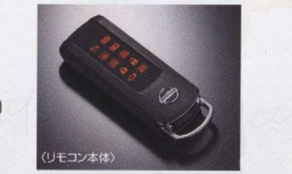 正牌的H92W遥控引擎启动器零件日产纯正零部件OTTI选项配饰用品