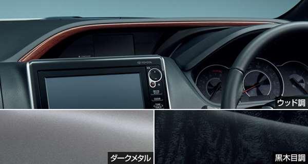 『ノア』 純正 ZWR80W ZWR80G ZRR80W ZRR80G ZRR85W ZRR85G メーターフード パーツ トヨタ純正部品 オプション アクセサリー 用品
