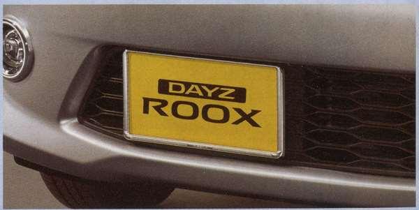 『デイズ ルークス』 純正 B21A ナンバープレートリム 1枚からの販売 ※リヤ封印注意 パーツ 日産純正部品 ナンバーフレーム ナンバーリム ナンバー枠 DAYZROOX オプション アクセサリー 用品