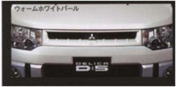 『デリカD:5』 純正 CV4W CV5W スポーティグリル ※ウォームホワイトパール パーツ 三菱純正部品 DELICA オプション アクセサリー 用品
