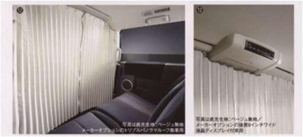 『デリカD:5』 純正 CV4W CV5W パーティションカーテン(遮光生地:ベージュ無地)※メーカーオプションのトリプルパノラマルーフ無車用 パーツ 三菱純正部品 DELICA オプション アクセサリー 用品