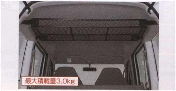 『エブリイ』 純正 DA64W ネットラック パーツ スズキ純正部品 every オプション アクセサリー 用品