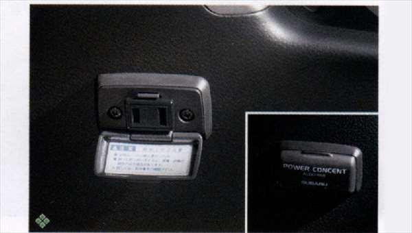 『エクシーガ』 純正 YA5 YAM パワーコンセント パーツ スバル純正部品 exiga オプション アクセサリー 用品