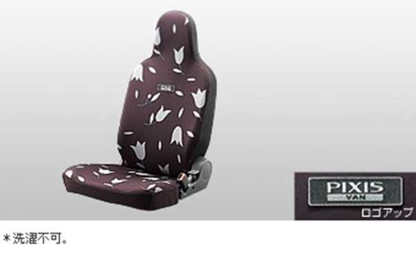 『ピクシスバン』 純正 S321M S331M フルシートカバー パーツ トヨタ純正部品 座席カバー 汚れ シート保護 pixis オプション アクセサリー 用品
