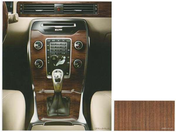 V70 XC70 S80 パーツ センターコンソール・ダッシュボードセンター モダン・ウッド ボルボ純正部品 BB6304TW BB6304TXC AB6304T オプション アクセサリー 用品 純正 ウッド 送料無料