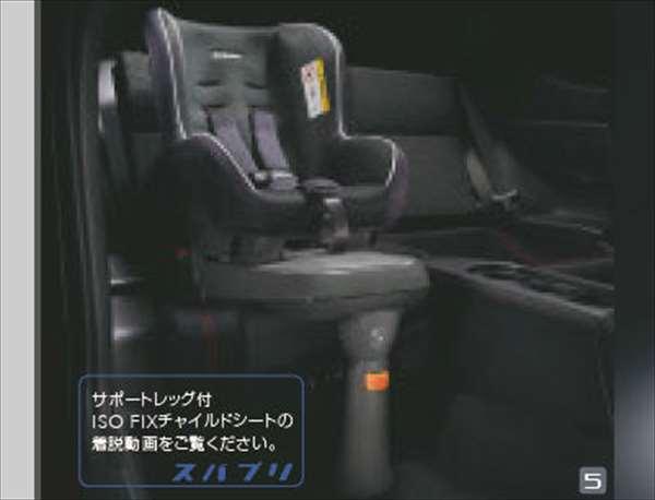 【BRZ】純正 ZC6 ISO FIXチャイルドシート パーツ スバル純正部品 オプション アクセサリー 用品