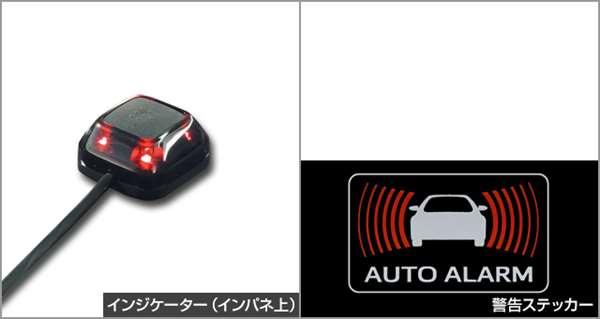 『パッソ』 純正 M700A M710A オートアラーム(ベースキット・非多重) パーツ トヨタ純正部品 盗難防止 防犯 ブザー passo オプション アクセサリー 用品