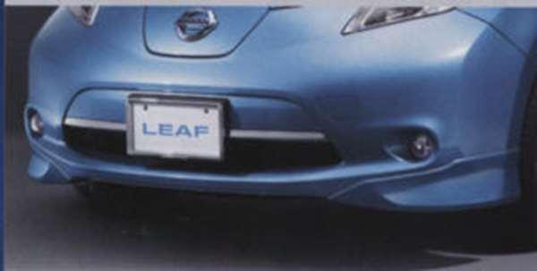 『リーフ』 純正 ZE0 フロントアンダープロテクター(アクアブルー、ホワイトパール) パーツ 日産純正部品 leaf オプション アクセサリー 用品