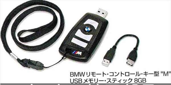 """7 パーツ BMWリモート・コントロール・キー型""""M""""USBメモリー・スティック8GB BMW純正部品 YA30 YE30 YA44 YG60 YE44 オプション アクセサリー 用品 純正"""