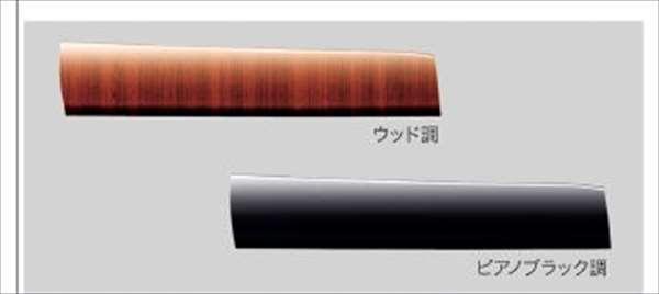『ムーヴ』 純正 LA150S インパネパネル(レフト) パーツ ダイハツ純正部品 ウッド 内装パネル ドレスアップ move オプション アクセサリー 用品