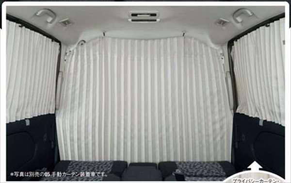 『ランディ』 純正 SGC27 SGNC27 プライバシーカーテン パーツ スズキ純正部品 オプション アクセサリー 用品