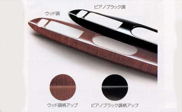 『タント』 純正 LA600S パワーウインドゥスイッチパネル パーツ ダイハツ純正部品 ウッド 内装ベゼル パワーウィンドウパネル tanto オプション アクセサリー 用品